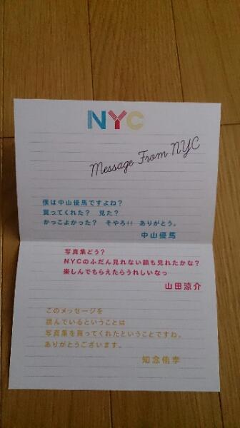 NYC 中山優馬 山田涼介 知念侑李 メッセージカード