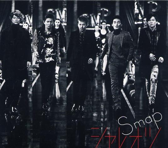 [SMAP]【初回限定】CD■「シャレオツ/ハロー 通常盤」/送料164円