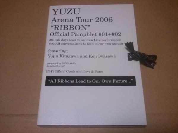 ゆずツアーパンフレット YUZU ARENA TOUR 2006 RIBBON