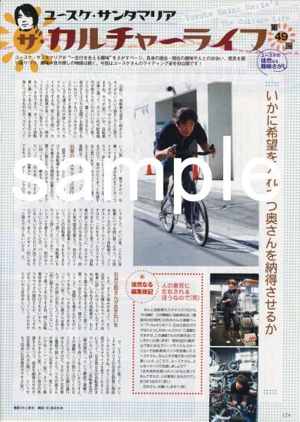1p◆TVぴあ 2007.9.5号 関ジャニ∞ 連載.50 錦戸亮、横山裕 ユースケ連載49_画像2