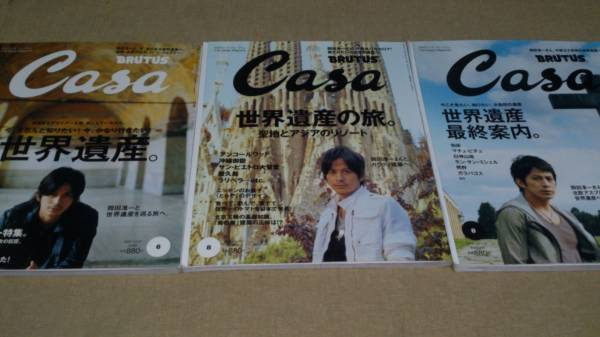 Casa BRUTUS ブルータス 岡田准一 世界遺産3冊セット V6 貴重11 コンサートグッズの画像