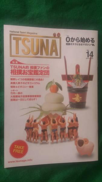 即決!TSUNA 綱 2015年冬号★白鵬☆相撲マガジン♪Vol.14