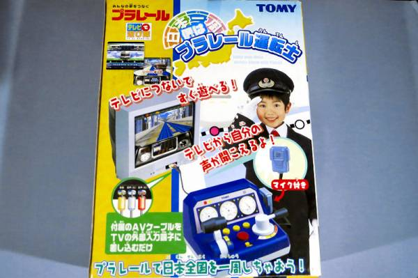 ●送料0・タカラトミー・新品●日本一周 僕はプラレール運転士★_画像3