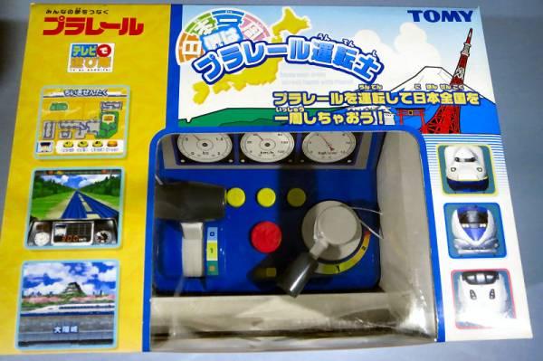 ●送料0・タカラトミー・新品●日本一周 僕はプラレール運転士★_画像1