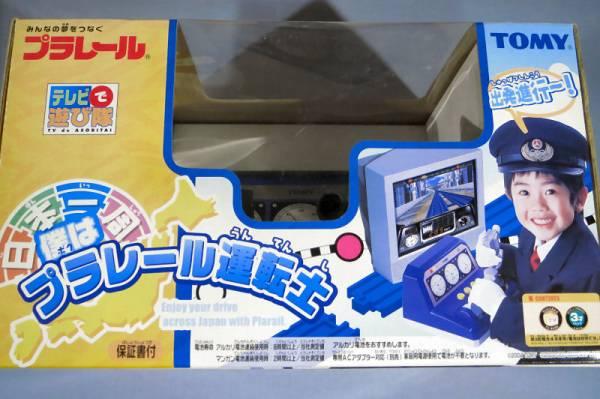 ●送料0・タカラトミー・新品●日本一周 僕はプラレール運転士★_画像2