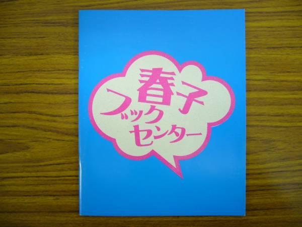 0782 パンフ「春子ブックセンター」宮藤官九郎 友近 木村明浩
