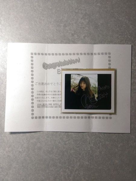 ●PASSPO☆安斉奈緒美・直筆サイン入りポラ抽プレ ライブグッズの画像