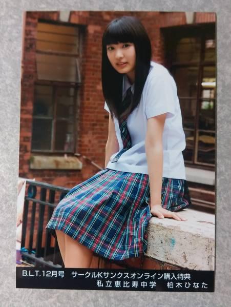■私立恵比寿中学/柏木ひなたB.L.T.限定生写真 ライブグッズの画像