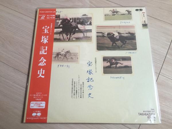 新品!LD 中央競馬GⅠシリーズ 宝塚記念史 ナレーション杉本清_画像1
