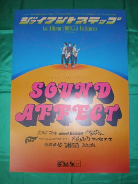 ジャイアントステップ SOUND AFFECT B2サイズポスター