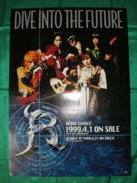 R アール DIVE INTO THE FUTURE B2サイズポスター