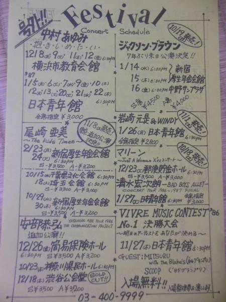 中村あゆみ 1986-87ツアー掲載★手書コンサート告知フライヤー