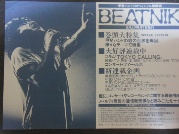 甲斐バンド オフィシャル機関紙BEATNIK☆定期購読方法お知らせ