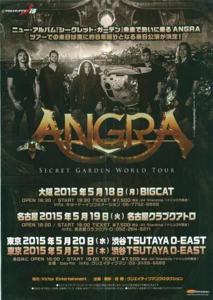 チラシ ANGRA SECRET GARDEN WORLD TOUR 2015