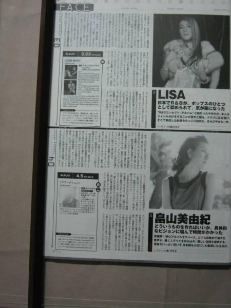 '06【リフレクション 畠山美由紀】LISA SEAMO ♯