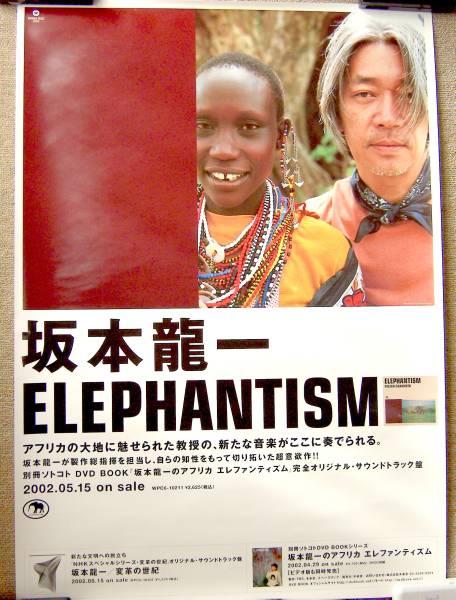 坂本龍一 RYUICHI SAKAMOTO「ELEPHANTISM」ポスター