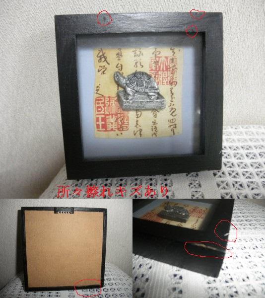 @@ カメ 亀の飾り物 インテリア 雑貨 アンティーク 古民具 漢文_画像3