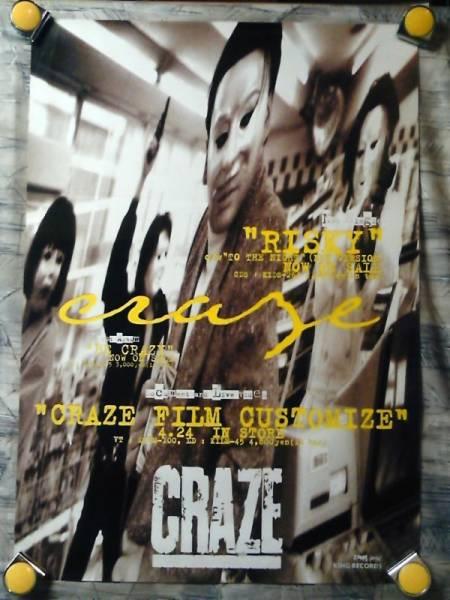 p10【ポスター/B-2】CRAZE-クレイズ/'96-RISKY