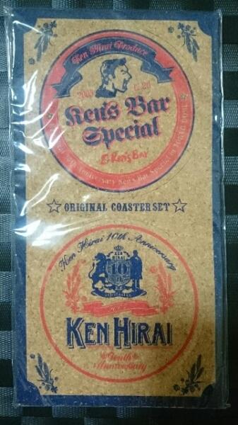 ☆★平井堅 ★☆Ken's Bar 10th Anniversaryコースター*美品*