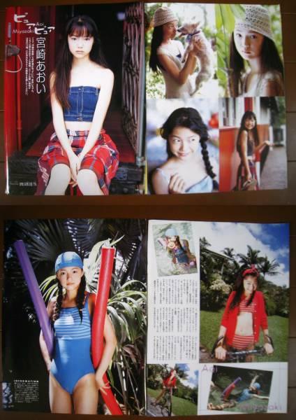 宮崎あおい 14歳 中学生 スクール水着 切り抜き 写真集 DVD 雑誌 スク水 グッズの画像