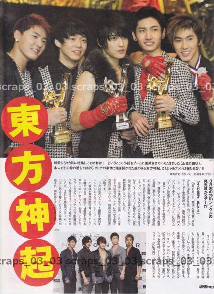 ◆東方神起◆この映画がすごい!! 2010年5月号 切り抜き