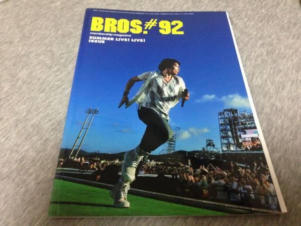 ★★福山雅治さん ファンクラブ FC BROS. 会報 #92#93★★
