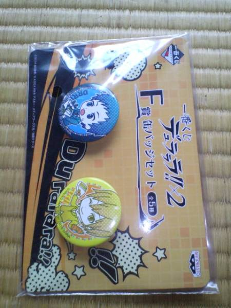 一番くじ/デュラララ!!×2/F賞缶バッジセット/竜ヶ峰帝人&紀田正臣_画像1