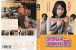 DVD★ツクシのエロいい話 / 木下柚花,中村英児,小林サヤ,岡部務