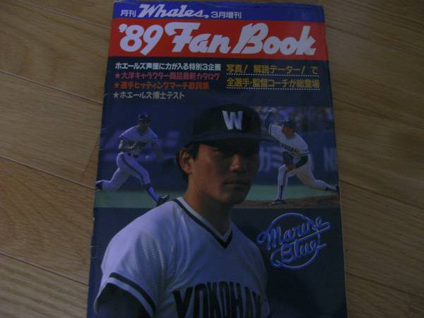 1989横浜大洋ホエールズファンブック (マリンブルー)_画像1