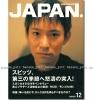 JAPAN■スピッツ 草野マサムネ/史観私観視姦...インタビュー26ページ特集