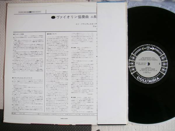 【帯LP】ジノフランチェスカッティ(OS181コロムビア1962年初回ヴァイオリン協奏曲ニ長調作品61BEETHOVEN VIOLIN CONCERTO IN D MINOR)_画像2