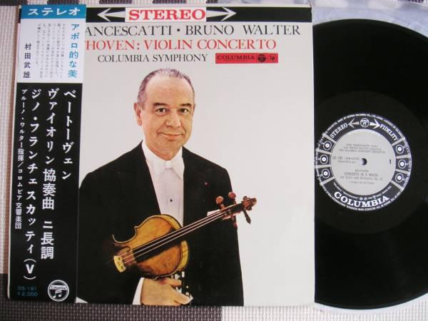 【帯LP】ジノフランチェスカッティ(OS181コロムビア1962年初回ヴァイオリン協奏曲ニ長調作品61BEETHOVEN VIOLIN CONCERTO IN D MINOR)_画像1