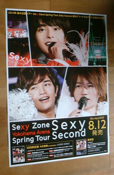 Sexy Zone/Spring Tour 未使用告知ポスター