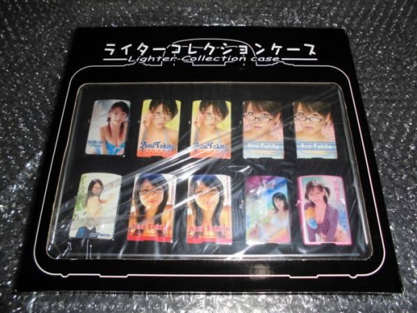 非売品 時東ぁみ ZIPPOライタータイプ10個+ケースセット