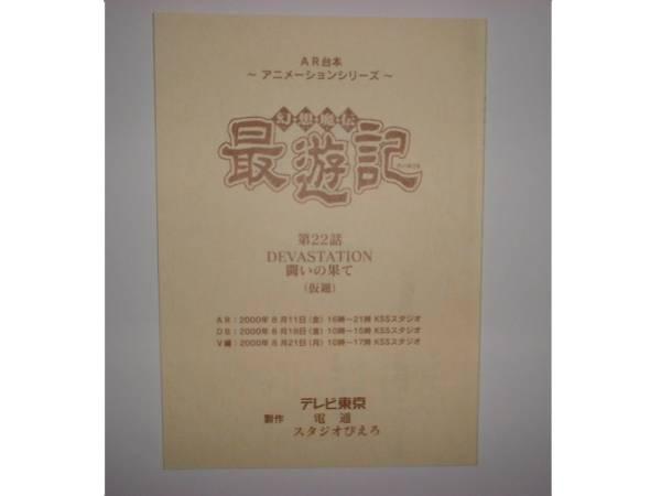 台本【幻想魔伝最遊記 第22話】関俊彦/保志総一朗 グッズの画像