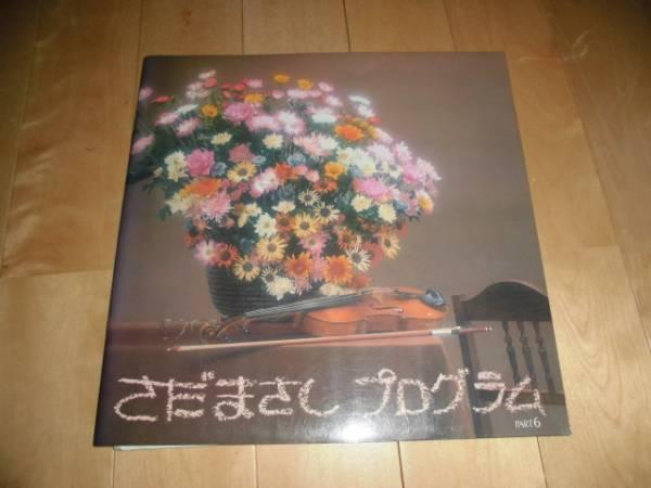 さだまさし/ツアーパンフレット/PROGRAM6/1980