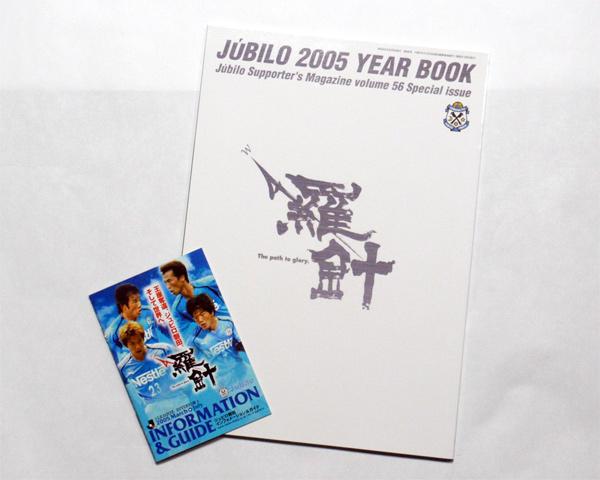 ◆ジュビロ磐田◆2005年公式イヤーブック+ガイド◆新品◆