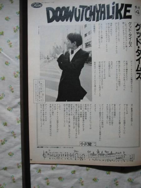 '94【オリーブ連載 「グッドタイムス」】 小沢健二 ♯