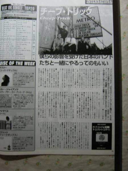 '98【僕らの影響を受けた日本のバンドと】 チープトリック ♯