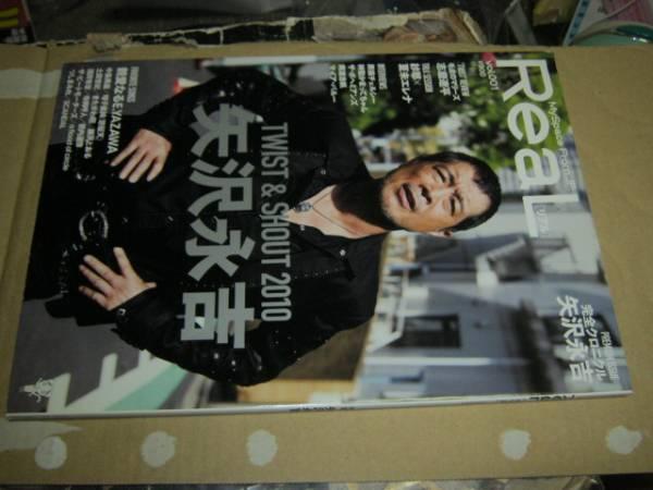 Real Vol.1 雑誌 矢沢永吉 黒猫チェルシー 神聖かまってちゃん