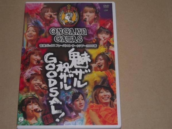中古即決★DVD★音楽ガッタス 2008春魅ザル祝ザルGOODSAL!