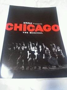 ★ミュージカル『CHICAGO(シカゴ)』公式パンフレット(1999年)