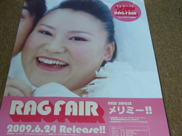 B2大 ポスター RAG FAIR メリミー!! ラグフェアー