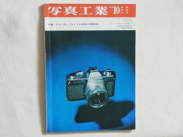 写真工業 1969年10月 no.211 大判一眼レフカメラ4機種の機構解説 大判一眼レフカメラの歴史的経過と今後の方向 コーワシックス ブロニカS2_画像1