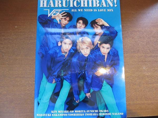 V6パンフ「HARUICHIBAN!」1997●森田剛 岡田准一 井ノ原快彦