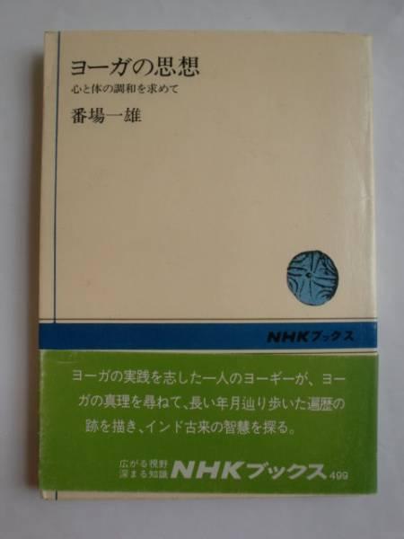 ヨーガの思想 番場一雄 NHKブックス499 《送料無料》