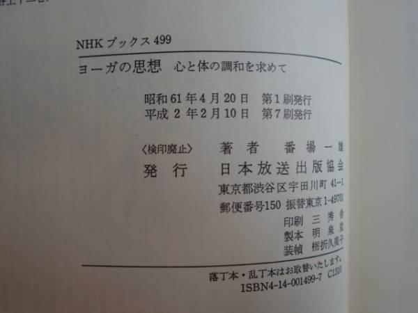 ヨーガの思想 番場一雄 NHKブックス499 《送料無料》_画像2