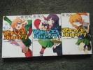 マキゾエホリック 1〜3巻 東亮太 Nino スニーカー文庫 初版