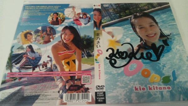 北乃きい 直筆サイン入りDVDジャケット(DVD無し)