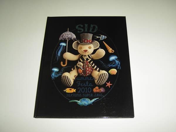 【SID/シド】『Summer Festa 2010』さいたま限定 パンフレット